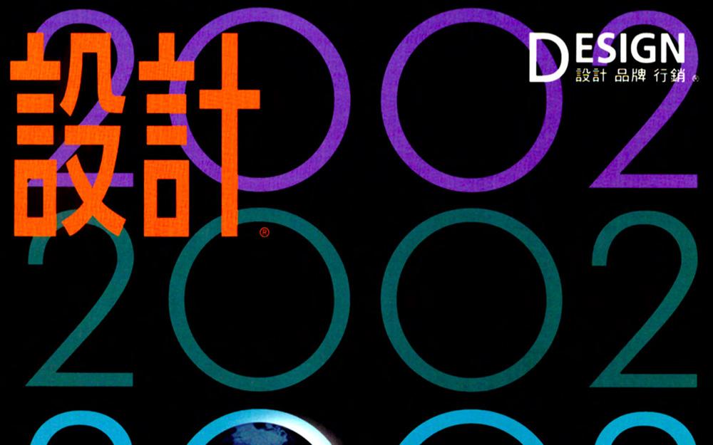 """Taiwan Design Magazine The Taiwan """"design"""" Magazine"""